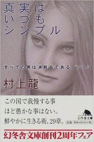 真実はいつもシンプル―すべての男は消耗品である〈Vol.3〉 (幻冬舎文庫)