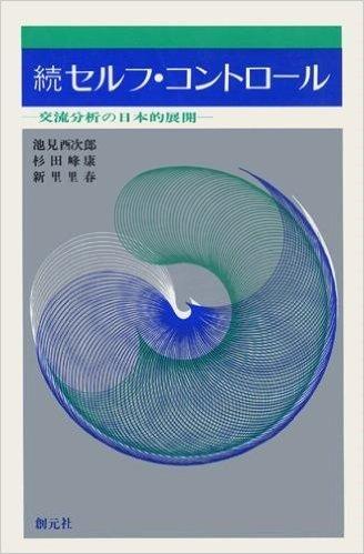 続セルフ・コントロール―交流分析の日本的展開 (創元新書 42)