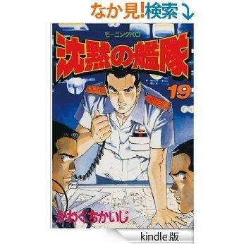 沈黙の艦隊(19) (モーニングコミックス) [Kindle版]