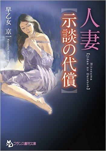 人妻【示談の代償】 (フランス書院文庫)