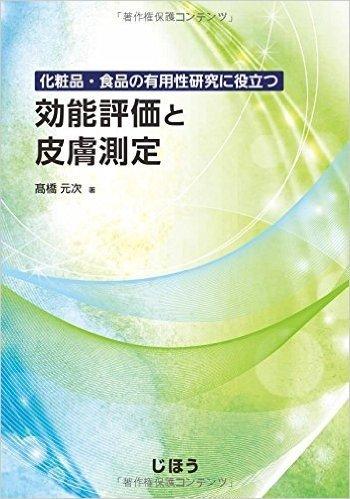 化粧品・食品の有用性研究に役立つ 効能評価と皮膚測定