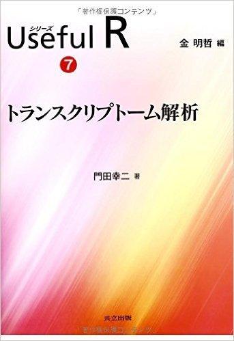 トランスクリプトーム解析 (シリーズ Useful R 7)