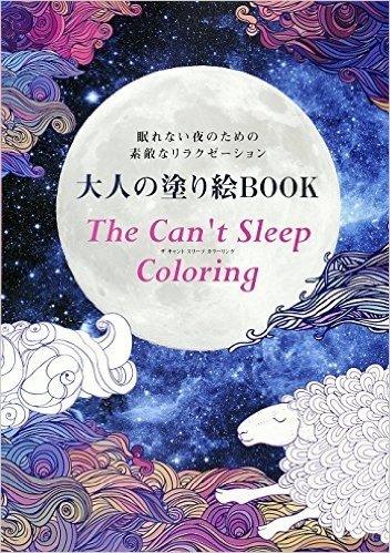 大人の塗り絵BOOK The Can't Sleep Coloring (ブティックムックno.1265)