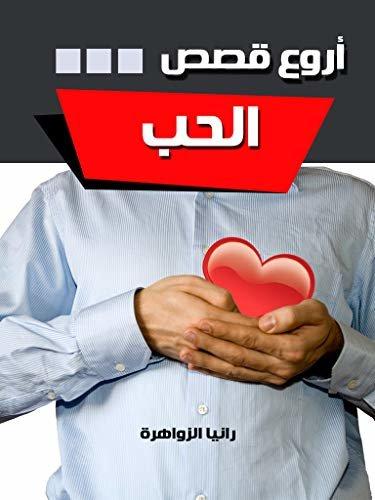 أروع قصص الحب (Arabic Edition)