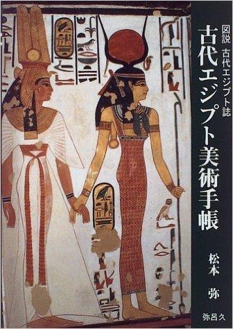 古代エジプト美術手帳―図説 古代エジプト誌 (YAROKU BOOKS)