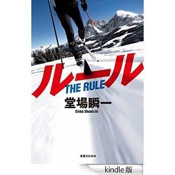 ルール [Kindle版]
