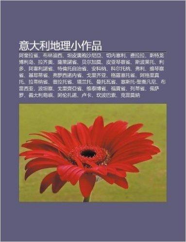 Yi Da Li de L XI O Zuo P N: Kui L Sh Ng, Bu Lin Di XI, T N Pi Ao Pao Sh Ni YA, Qie Nei S I Li, Fei L L, S Te Long Bo Li D O, L Qi Ao
