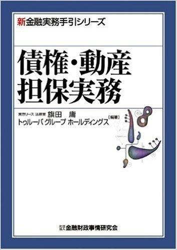 債権・動産担保実務 (新金融実務手引シリーズ)