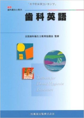歯科英語 (最新歯科衛生士教本)
