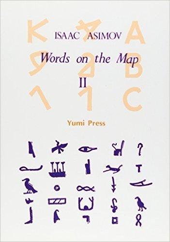 英単語のロマンス(都市編) Words on the Map II 都市編