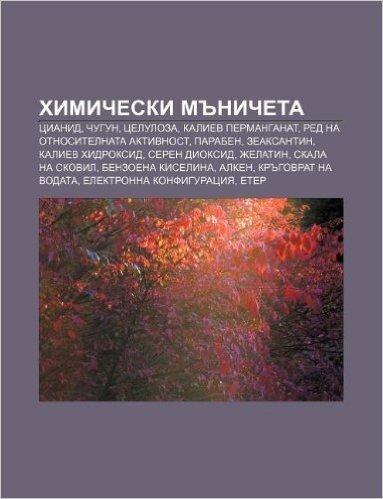 Khimicheski M Nicheta: Tsianid, Chugun, Tseluloza, Kaliev Permanganat, Red Na Otnositelnata Aktivnost, Paraben, Zeaksantin, Kaliev Khidroksid