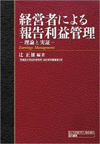経営者による報告利益管理: 理論と実証 (早稲田大学会計研究所・会計研究叢書)