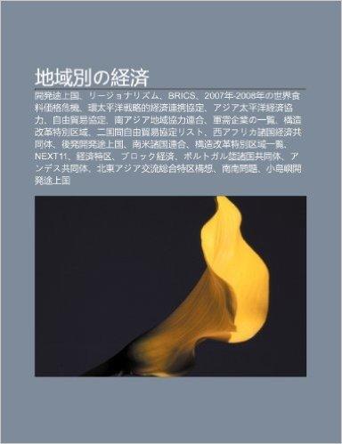 de Yu Bieno J Ng Ji: K I F Tu Shang Guo, R Jonarizumu, Brics, 2007nian-2008nianno Shi Jie Shi Liao Si GE W I J
