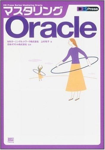マスタリングOracle (DB Press Series Mastering Oracle)