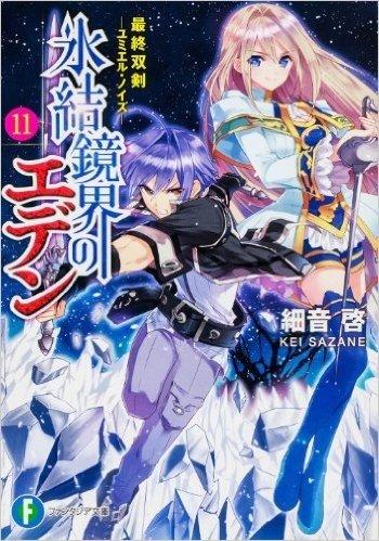 氷結鏡界のエデン11  最終双剣‐ユミエル・ノイズ‐ (富士見ファンタジア文庫)
