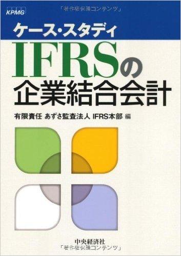 ケース・スタディ IFRSの企業結合会計