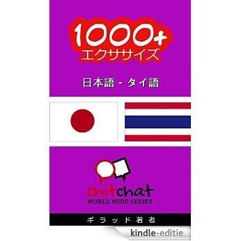 1000+ Exercises Japanese - Thai (ChitChat WorldWide) (Chinese Edition) [Kindle-editie]