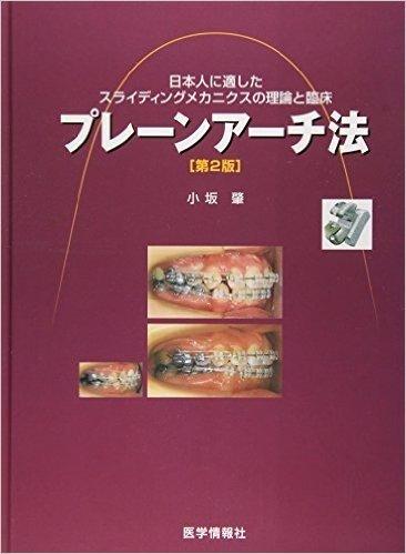 プレーンアーチ法―日本人に適したスライディングメカニクスの理論と臨床