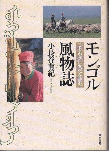 モンゴル風物誌―ことわざに文化を読む