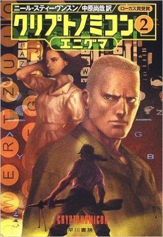 クリプトノミコン〈2〉エニグマ (ハヤカワ文庫SF)