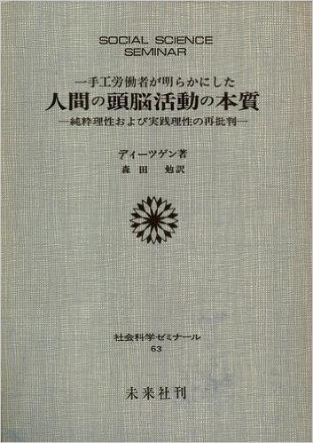一手工労働者が明らかにした人間の頭脳活動の本質―純粋理性および実践理性の再批判 (1978年) (社会科学ゼミナール〈63〉)