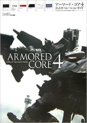 アーマード・コア4 公式オペレーションガイド