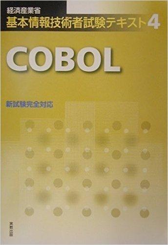 経済産業省基本情報技術者試験テキスト〈4〉COBOL (経済産業省基本情報技術者試験テキスト (4))