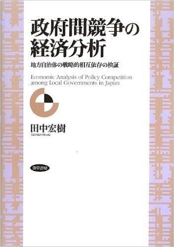 政府間競争の経済分析: 地方自治体の戦略的相互依存の検証