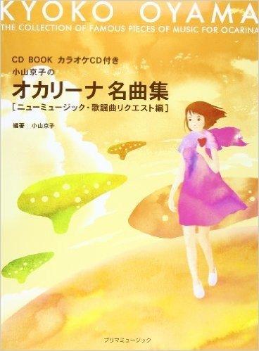 CD BOOK 小山京子のオカリーナ名曲集 ニューミュージック・歌謡曲リクエスト編 カラオケCD付き