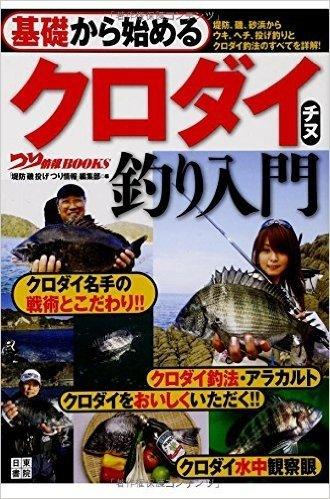 基礎から始める クロダイ・チヌ釣り入門 (つり情報BOOKS) ダウンロード