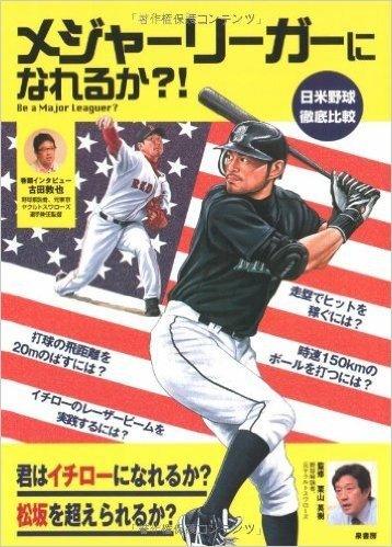 メジャーリーガーになれるか?!―日米野球徹底比較