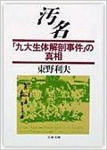 汚名「九大生体解剖事件」の真相 (文春文庫 (376‐1))
