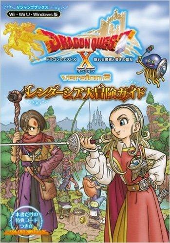 ドラゴンクエスト10 眠れる勇者と導きの盟友 オンライン Wii・WiiU・Windows版 レンダーシア大冒険ガイド (Vジャンプブックス)