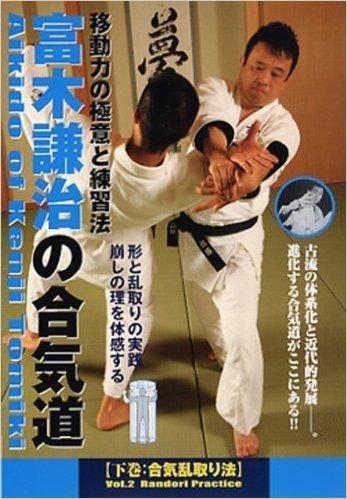 DVD>富木謙治の合気道 下巻 合気乱取り法 ()