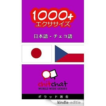 1000+ Exercises Japanese - Czech (ChitChat WorldWide) (Chinese Edition) [Kindle-editie]