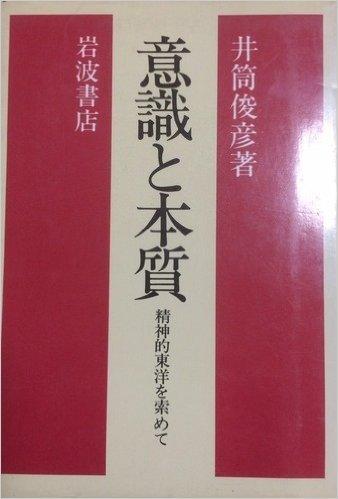 意識と本質―精神的東洋を索めて (1983年)
