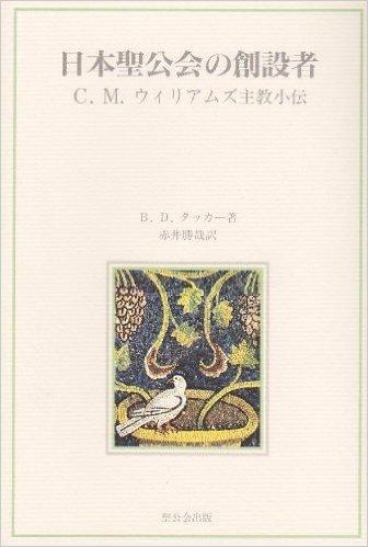 日本聖公会の創設者―C.M.ウィリアムズ主教小伝