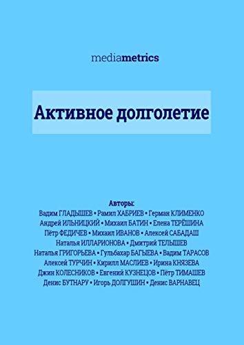 Активное долголетие (Russian Edition)