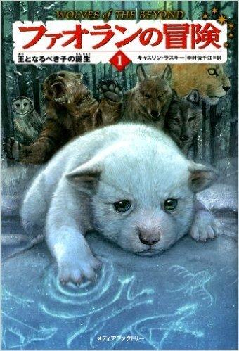 ファオランの冒険 1王となるべき子の誕生