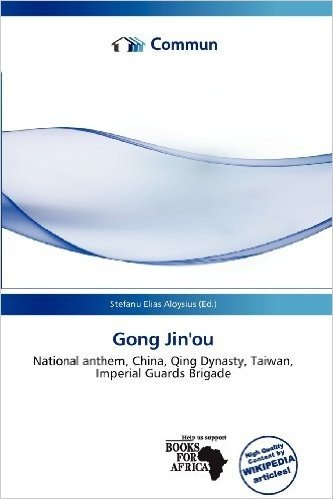 Gong Jin'ou