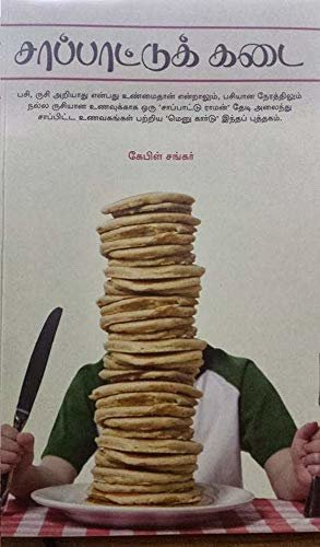 க (Tamil Edition)