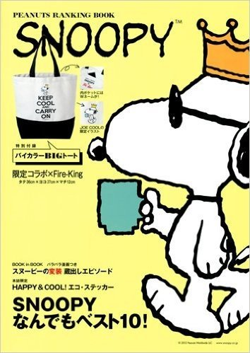 PEANUTS RANKING BOOK SNOOPY なんでもベスト10! (集英社ムック)