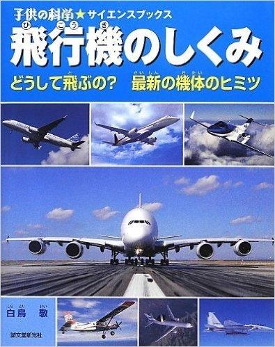 飛行機のしくみ―どうして飛ぶの?最新の機体のヒミツ (子供の科学★サイエンスブックス)