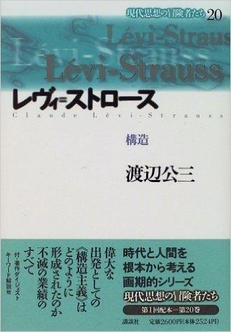 レヴィ=ストロース―構造 (現代思想の冒険者たち)