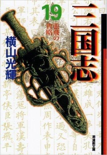 三国志 (19) (潮漫画文庫)