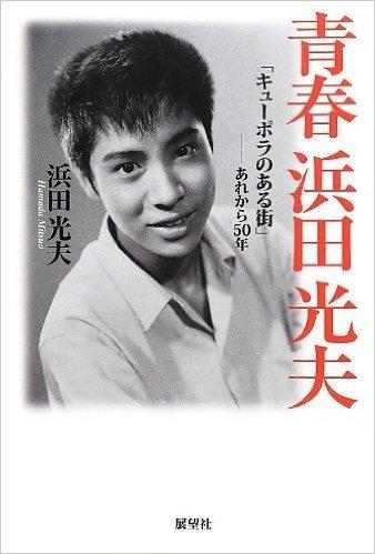 青春 浜田光夫―「キューポラのある街」‐あれから50年