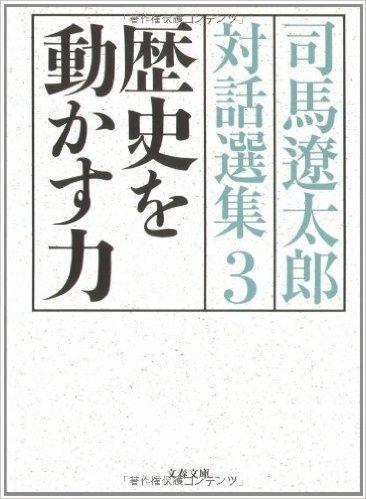 歴史を動かす力―司馬遼太郎対話選集〈3〉 (文春文庫)
