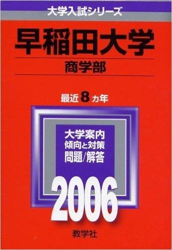 早稲田大学(商学部) (2006年版 大学入試シリーズ)