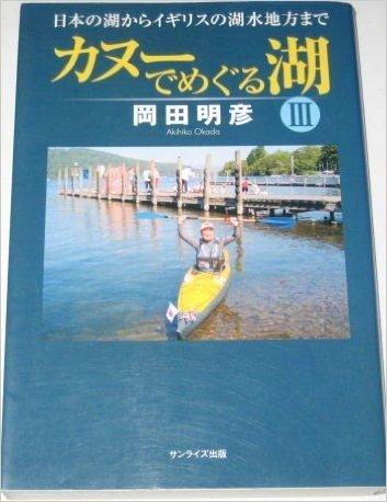 カヌーでめぐる湖 3