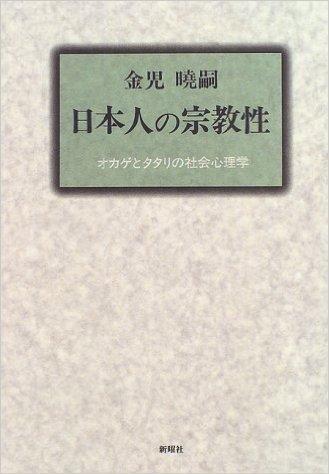 日本人の宗教性―オカゲとタタリの社会心理学